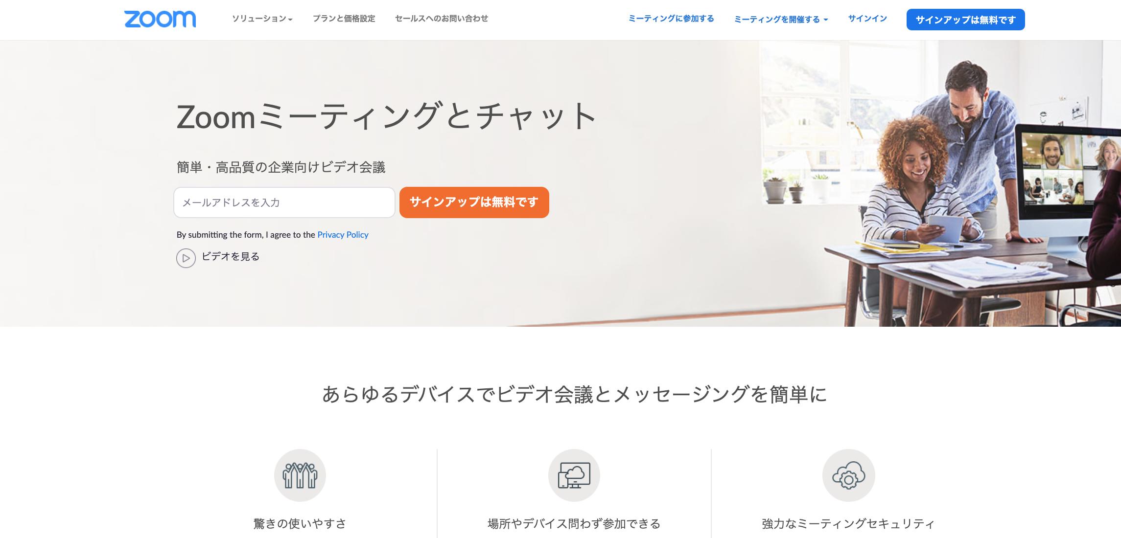 zoomサービス画像