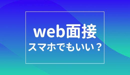 web面接はスマホでも受けられる?事前準備や注意点を徹底解説