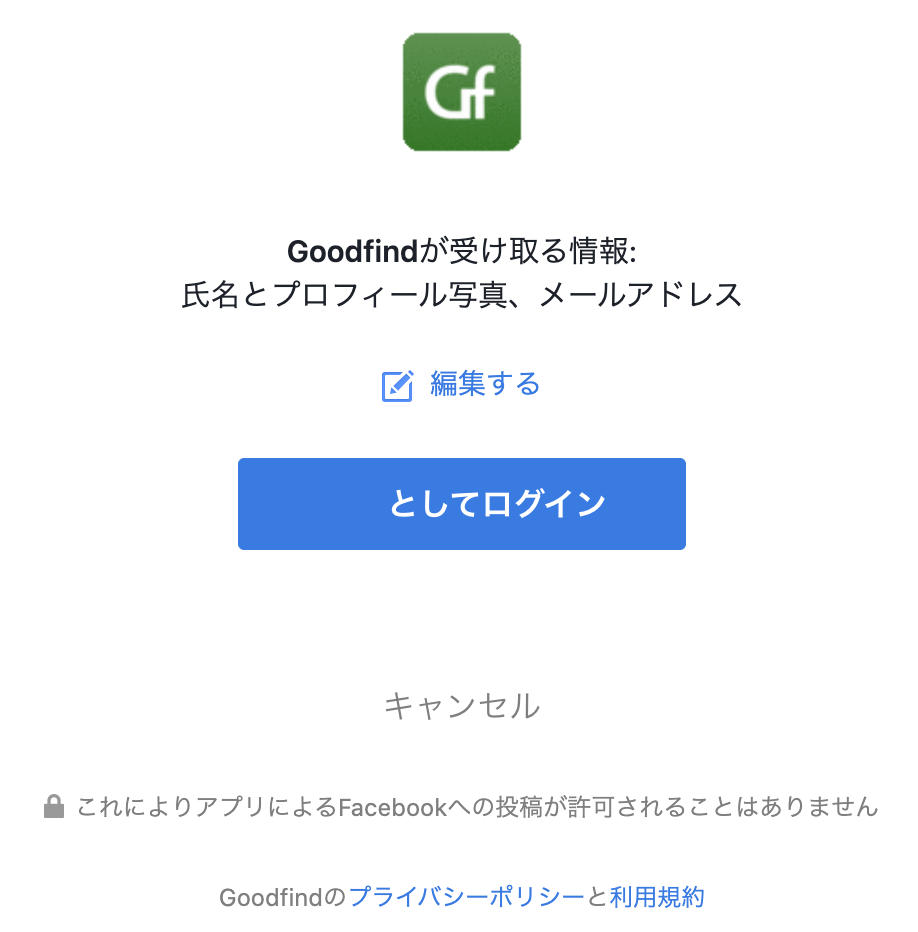 Goodfind Facebookでログイン画面