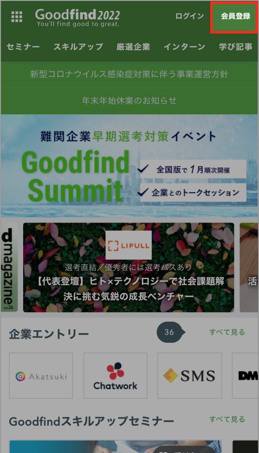 Goodfindトップページ