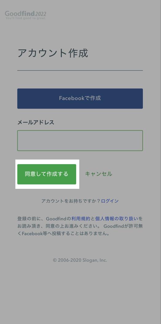 Goodfind メールアドレス入力画面