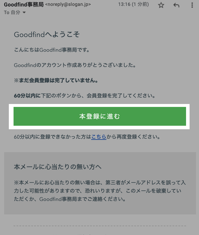 Goodfind 本登録メール
