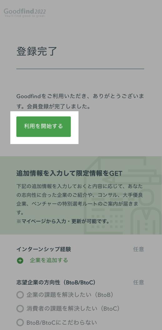 Goodfind登録完了画面