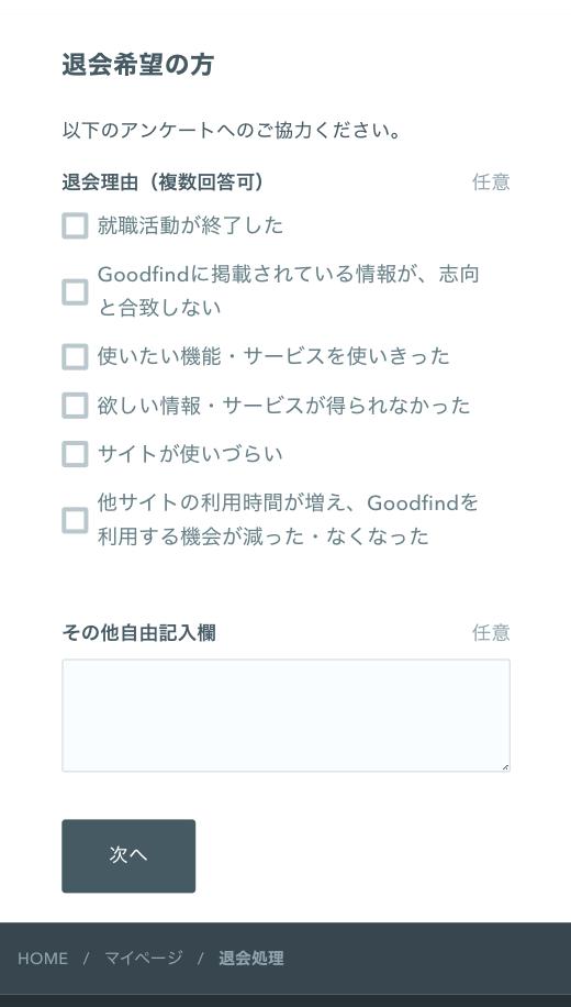 Goodfind退会アンケート画面