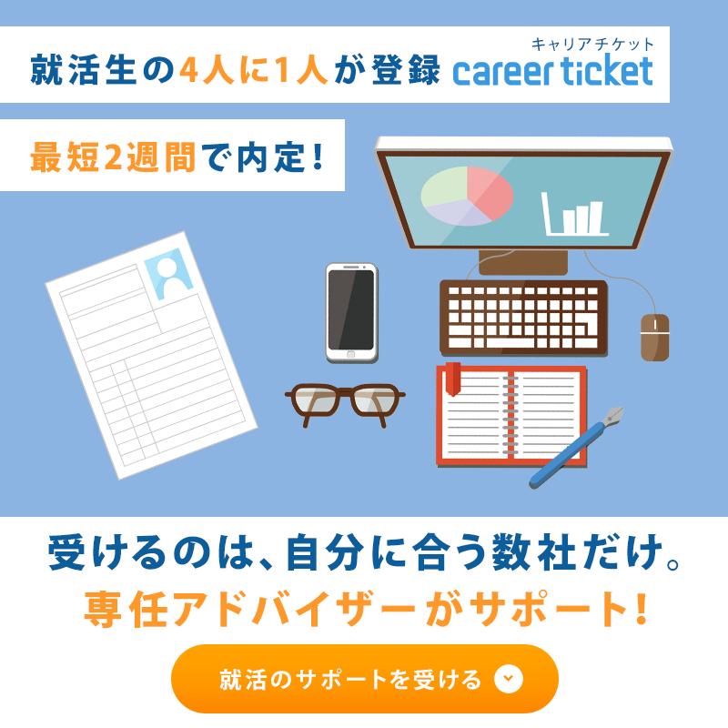 キャリアチケット