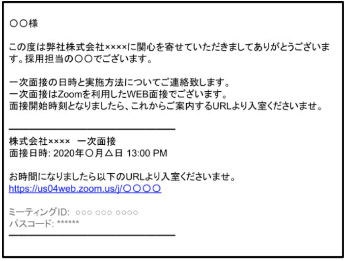 Zoomアドレス通知メール例
