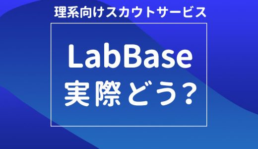 LabBaseって実際どう?理系学生注目のスカウトサービスを徹底解説