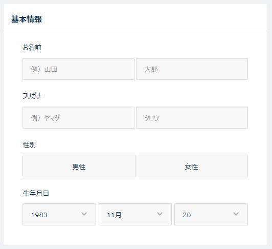 ワンキャリア_基本情報登録フォーム