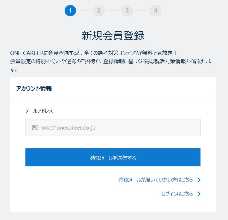 ワンキャリア_新規会員登録フォーム