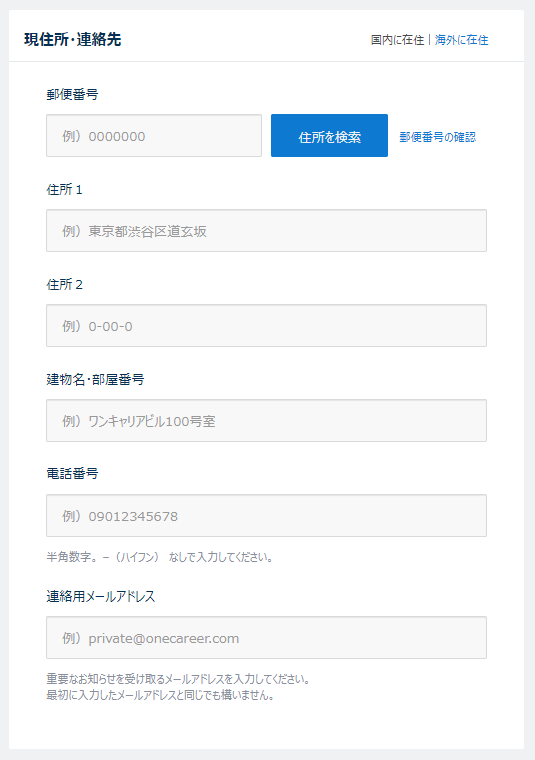 ワンキャリア_現住所登録フォーム