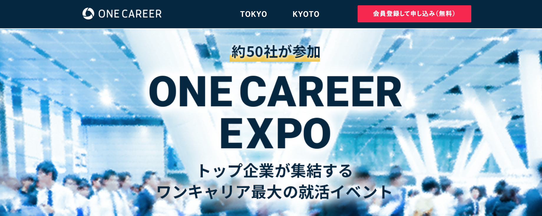 ONE CAREER EXPO