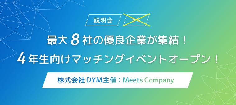 Meets Company_その他<22卒>