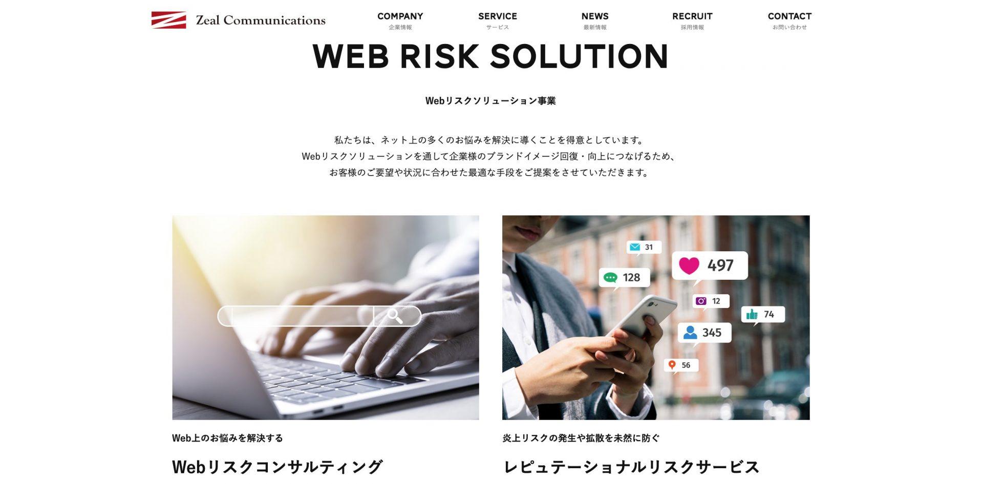Webリスクソリューション事業