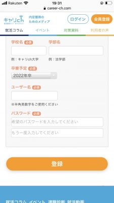 卒業予定、ユーザー名、パスワードを入力