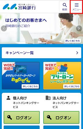 ネット バンキング 銀行 宮崎