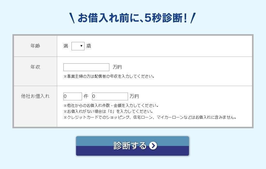 福井銀行カードローン簡易診断
