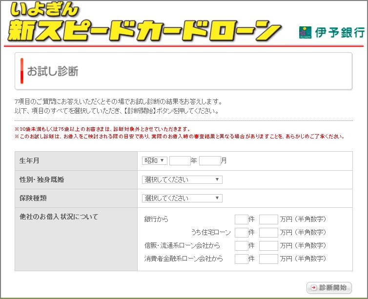 伊予 カード 銀行 ローン