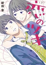 マンガ『恋のツキ』最新刊を無料で読む