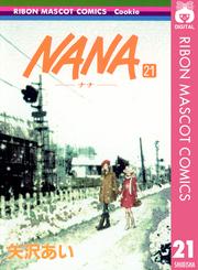 マンガ『NANA』最新刊を無料で読む