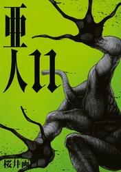 マンガ『亜人』最新刊を無料で読む