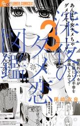 マンガ『深夜のダメ恋図鑑』最新刊を無料で読む