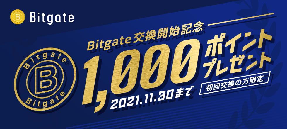 Bitgate交換開始記念1000ポイントプレゼントキャンペーン