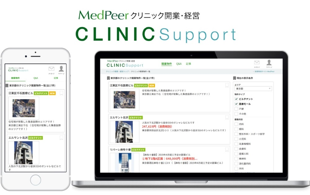 CLINIC Support