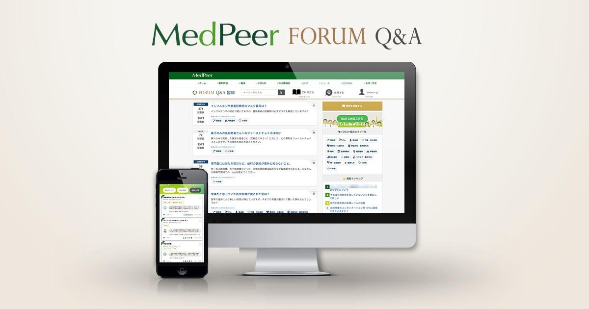MedPeer FORUM Q&A_1100