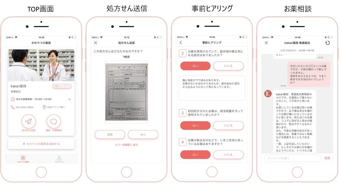 かかりつけ薬局アプリ「kakari」