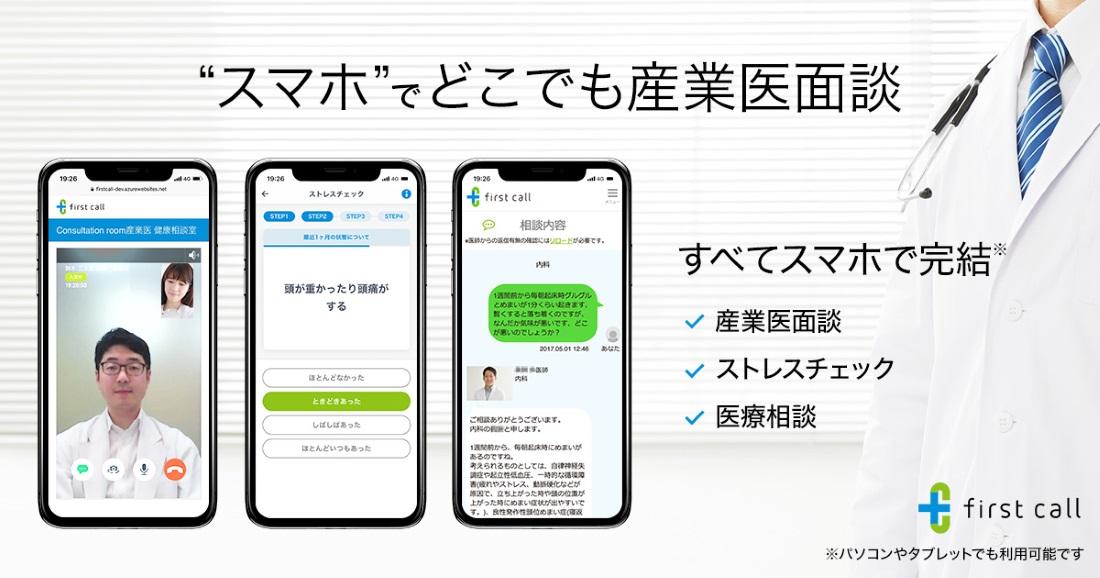 first call オンライン産業医