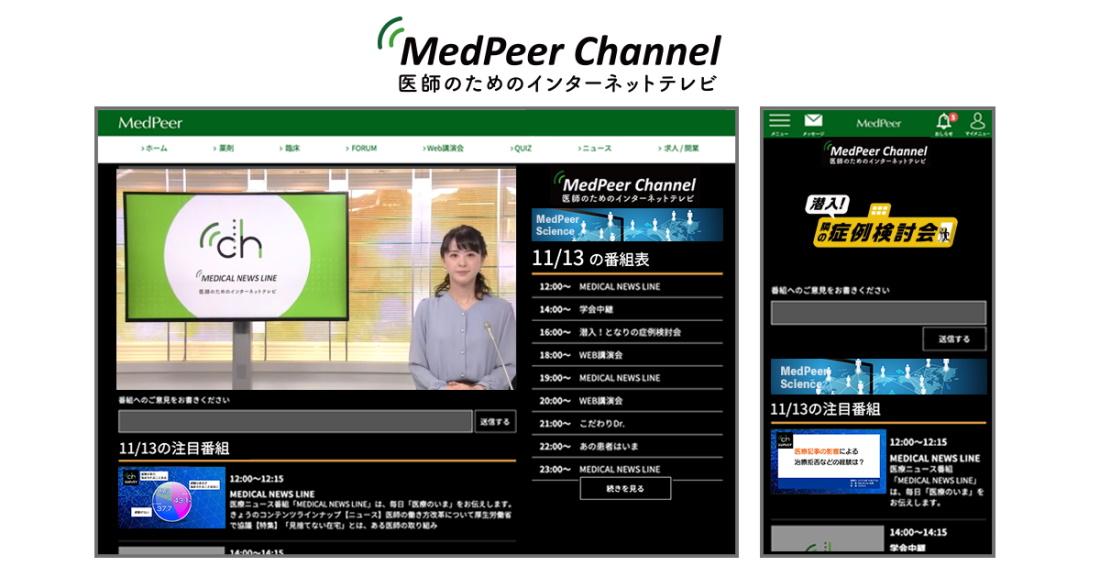 MedPeer Channel