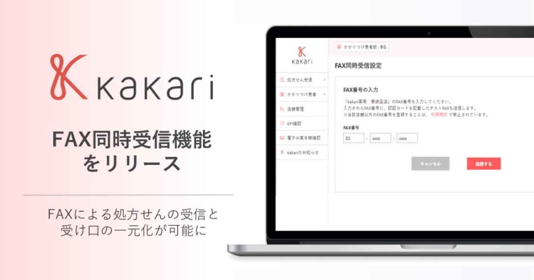 kakari FAX同時受信機能