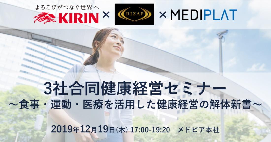 KIRIN-RIZAP-Mediplat3社合同健康経営セミナー
