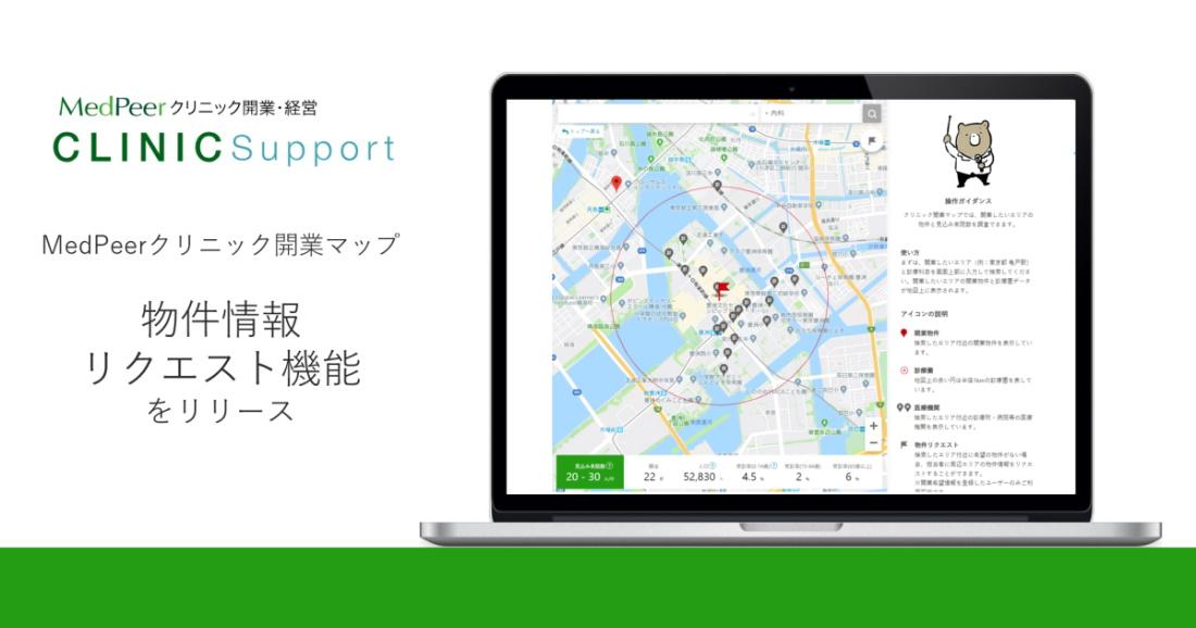 クリニックサポート開業支援マップ