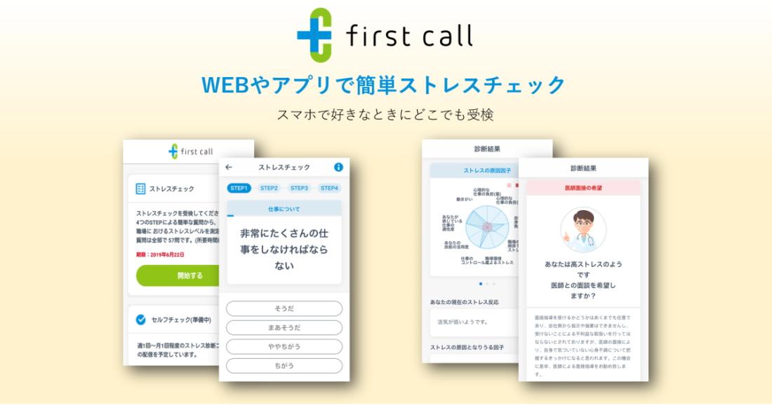 first callストレスチェック機能