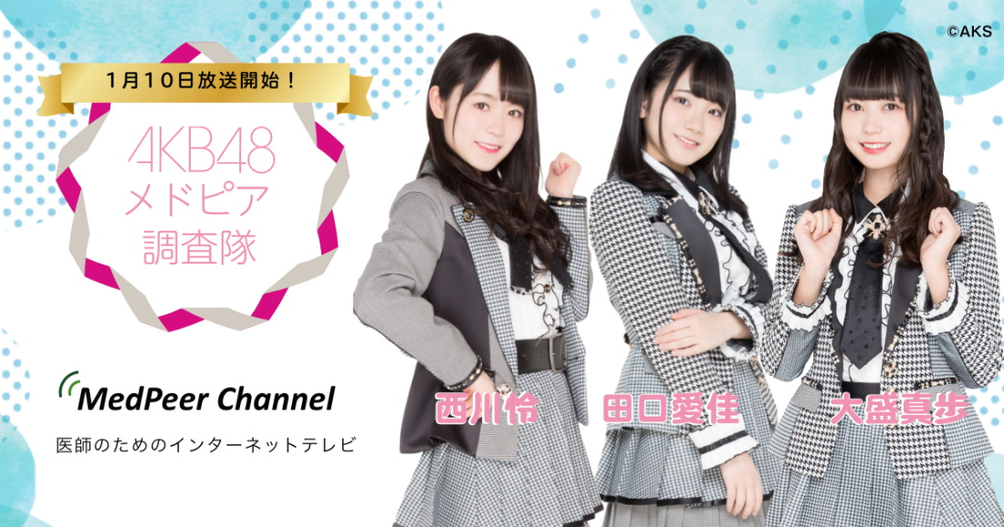 「MedPeer Channel×AKB48」新番組
