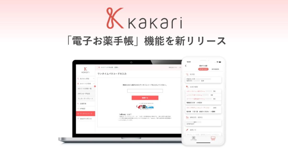 kakari電子お薬手帳機能リリース