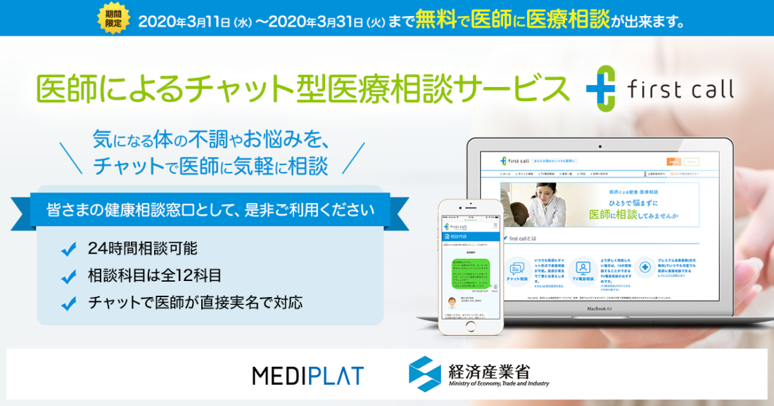 first call 経済産業省の「健康相談窓口」に認定
