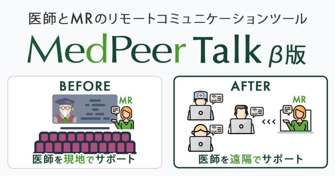 MedPeer Talk