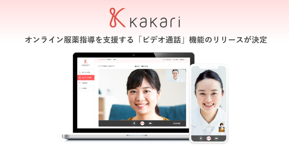 kakari オンライン服薬指導機能