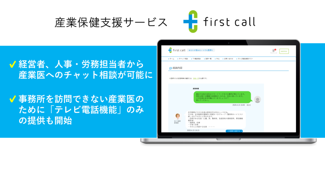 first call 経営者、人事・労務担当者から産業医へ相談