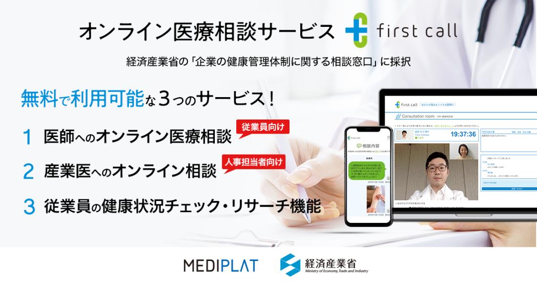 「first call」 経済産業省の 「企業の健康管理体制に関する相談窓口」に採択