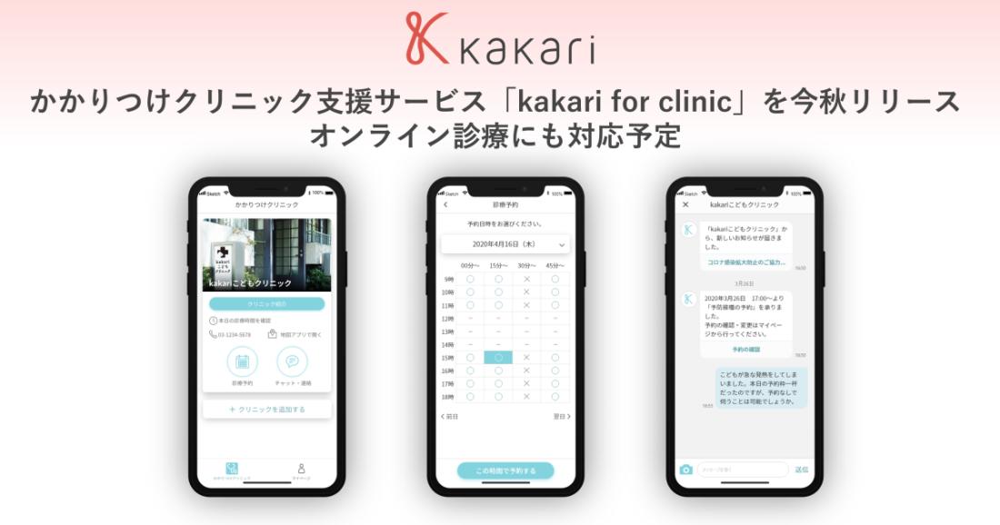 かかりつけクリニック支援サービス「kakari for clinic」をリリース