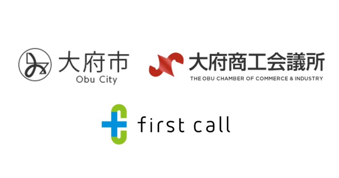 メドピアグループ、愛知県大府市、大府商工会議所と連携