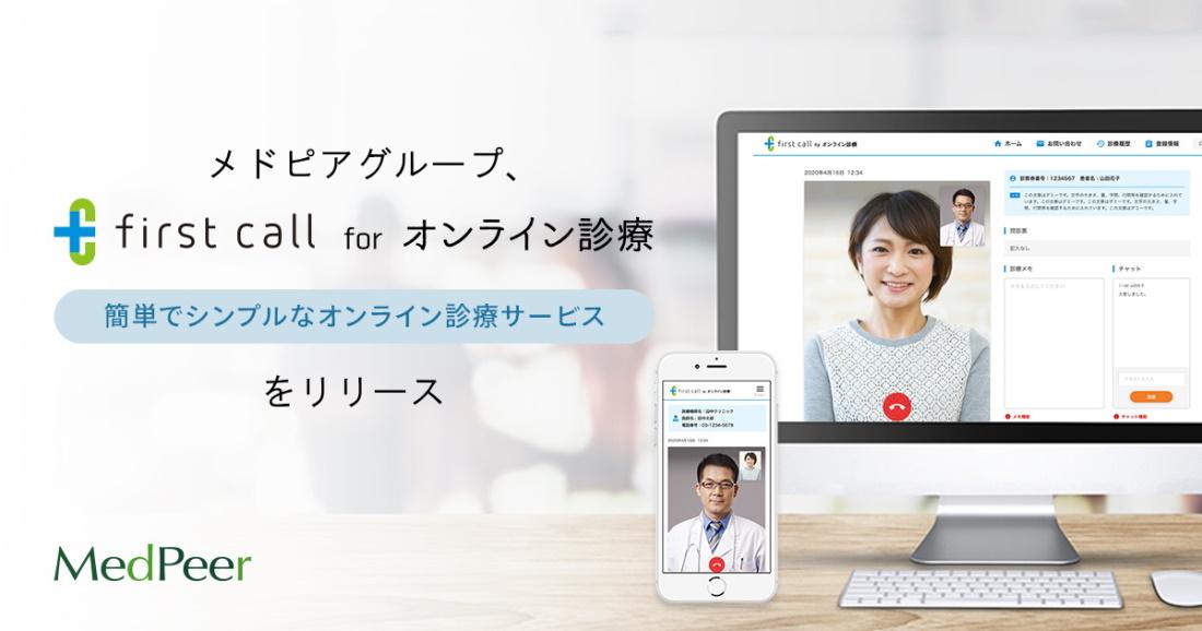 メドピアグループ、オンライン診療ツール「first call for オンライン診療」をリリース