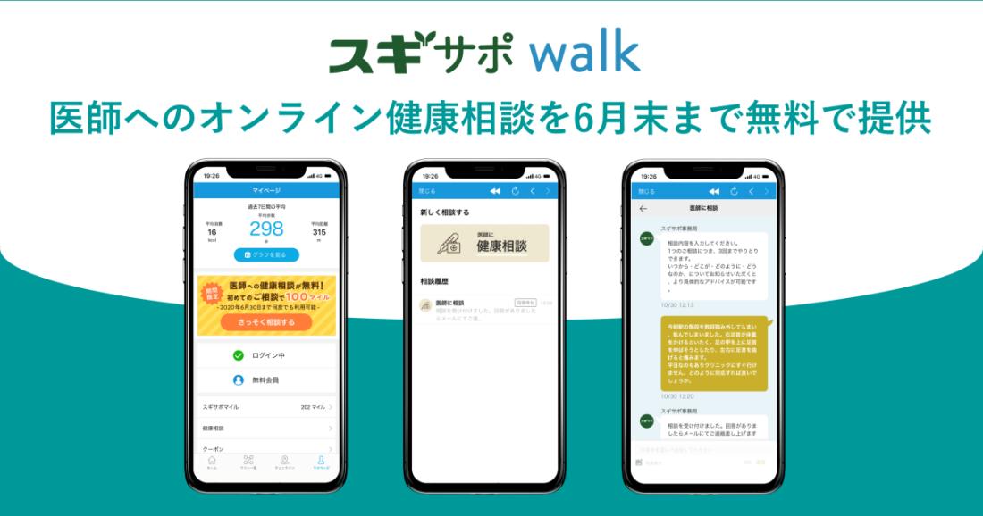 メドピアグループ、「スギサポwalk」で、医師へのオンライン健康相談を6月末まで無料で提供
