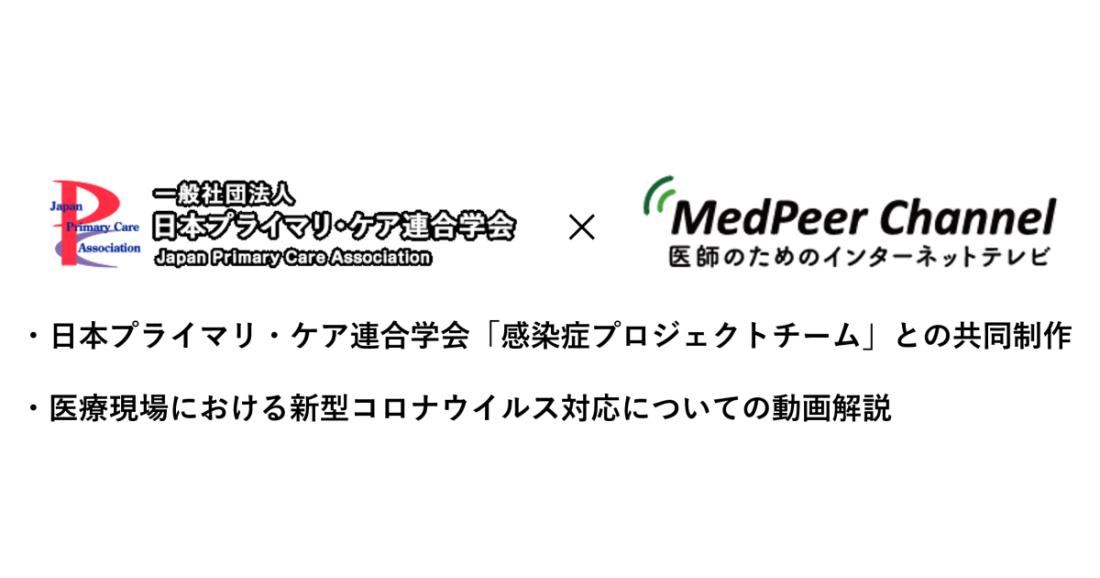 メドピア、日本プライマリ・ケア連合学会と医療現場における新型コロナウイルス対応の解説動画を共同制作