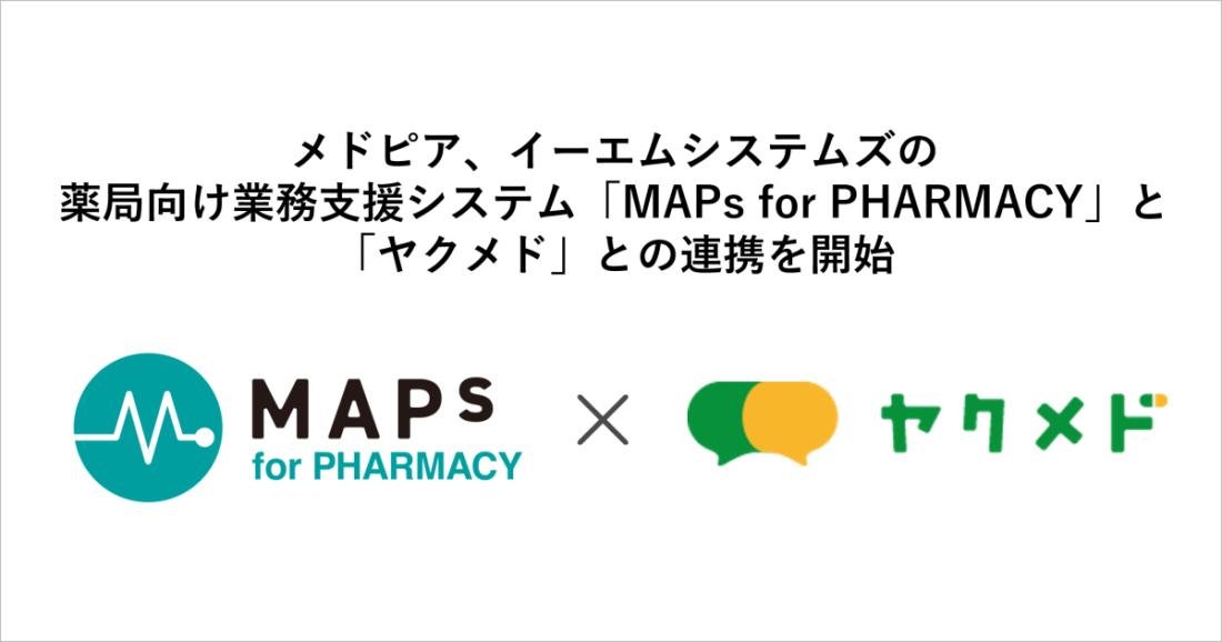 メドピア、イーエムシステムズの薬局向け業務支援システム「MAPs for PHARMACY」と「ヤクメド」と連携