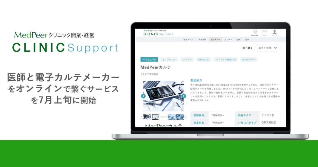開業・経営支援サービス「CLINIC Support」、医師と電子カルテメーカーをオンラインで繋ぐサービスを開始