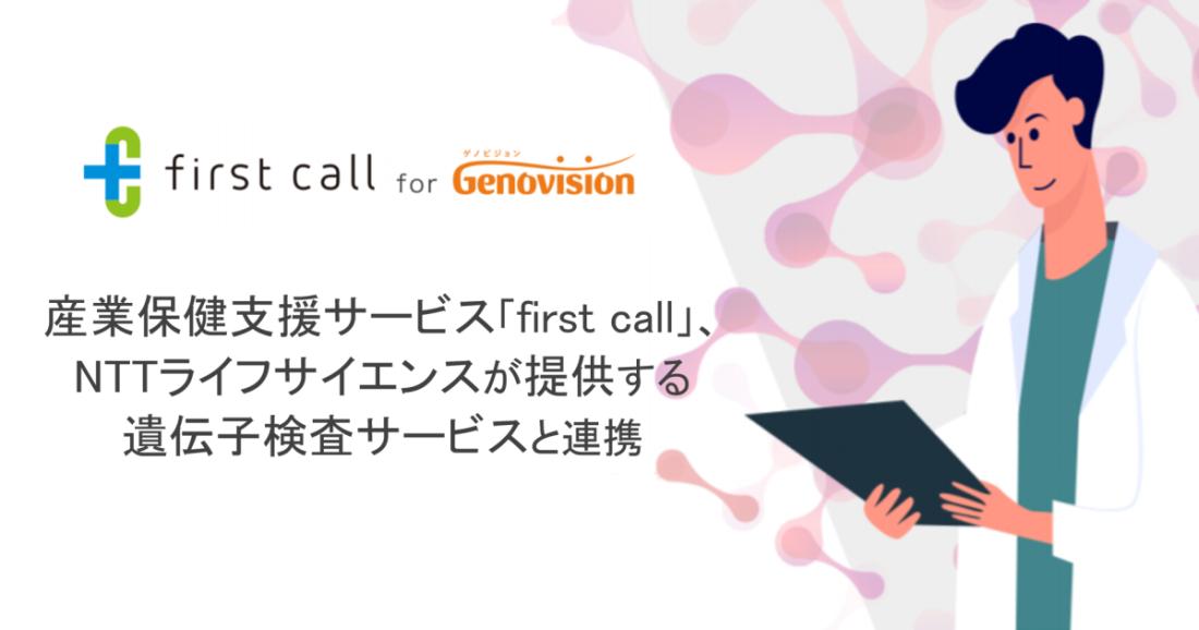 first call、NTTライフサイエンスが提供する遺伝子検査サービスと連携